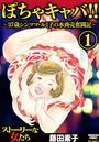 ぽちゃキャバ!!〜37歳シンママ・ルミ子の水商売奮闘記〜 (1)