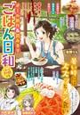 ごはん日和 Vol.6 つるっと夏の麺