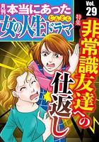 本当にあった女の人生ドラマ Vol.29 非常識友達への仕返し