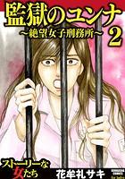監獄のユンナ〜絶望女子刑務所〜 2