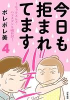 今日も拒まれてます〜セックスレス・ハラスメント 嫁日記〜 (4)