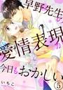 早野先生の愛情表現が今日もおかしい(分冊版) 【第5話】