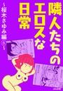 隣人たちのエロスな日常〜桜木さゆみ編〜 6