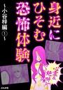 【心霊&絶叫】身近にひそむ恐怖体験〜小谷梓編〜 (1)