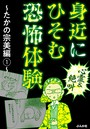 【心霊&絶叫】身近にひそむ恐怖体験〜たかの宗美編〜 (1)