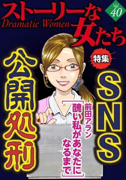 ストーリーな女たち Vol.40 SNS公開処刑