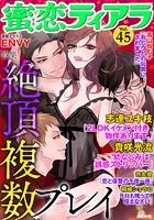 蜜恋ティアラ Vol.45 絶頂複数プレイ