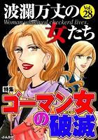 波瀾万丈の女たち Vol.28 ゴーマン女の破滅