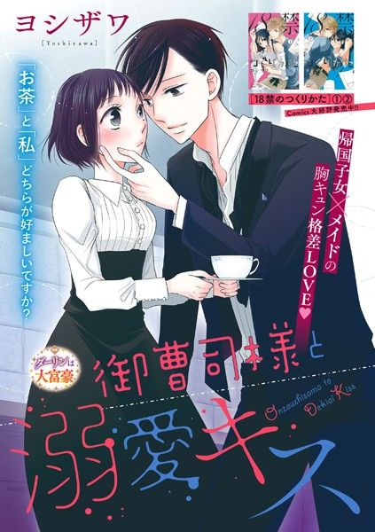 【恋愛 TL漫画】御曹司様と溺愛キス(単話)