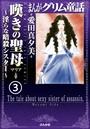 まんがグリム童話 嘆きの聖母〜淫らな暗殺シスター〜(分冊版) 【第3話】