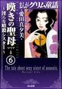 まんがグリム童話 嘆きの聖母〜淫らな暗殺シスター〜(分冊版) 【第6話】