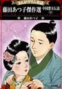 まんがグリム童話 藤田あつ子傑作選 中国悪女伝説 (5)