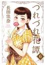 つれづれ花譚(分冊版) 【第6話】
