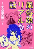 【閲覧注意】風俗嬢のリアルな話〜ふを留実編〜 17
