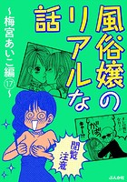 【閲覧注意】風俗嬢のリアルな話〜梅宮あいこ編〜 17