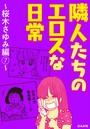 隣人たちのエロスな日常〜桜木さゆみ編〜 7