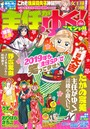 主任がゆく!スペシャル Vol.130