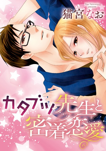 【恋愛 エロ漫画】カタブツ先生と密着恋愛(単話)