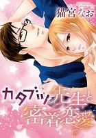 カタブツ先生と密着恋愛(単話)