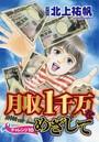 月収1千万をめざして(分冊版) 【第10話】