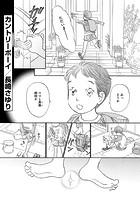 カントリーボーイ(単話)