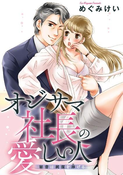【恋愛 TL漫画】オジサマ社長の愛しい人秘書は純潔を捧げる(単話)