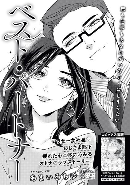 【恋愛 TL漫画】ベスト・パートナー(単話)