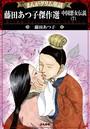 まんがグリム童話 藤田あつ子傑作選 中国悪女伝説 (7)