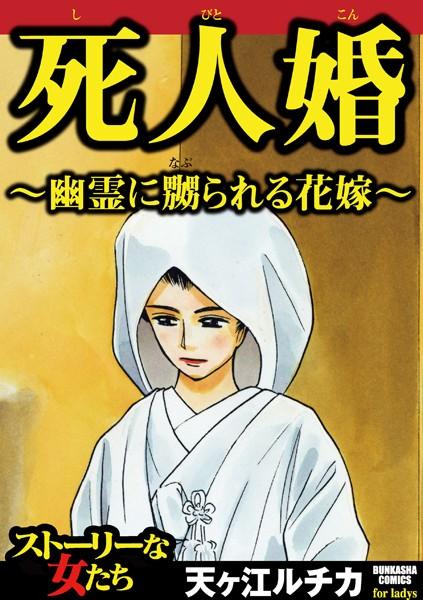 死人婚〜幽霊に嬲られる花嫁〜