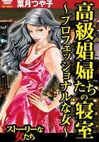 高級娼婦たちの寝室〜プロフェッショナルな女〜