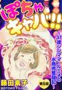 ぽちゃキャバ!!〜37歳シンママ・ルミ子の水商売奮闘記〜(分冊版) 【第5話】