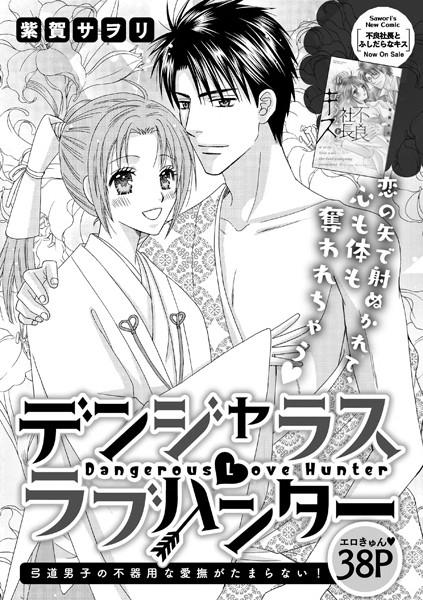 【恋愛 TL漫画】夢見るラブハンター(単話)