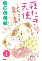 寝たきり天使〜ふたごっ子 真帆と真海〜(単話)