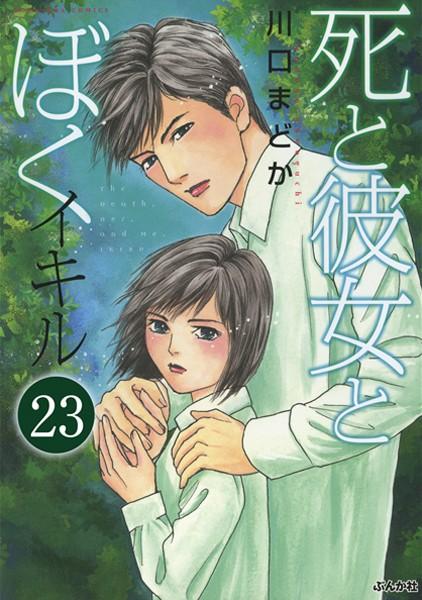 死と彼女とぼく イキル(分冊版) 【第23話】