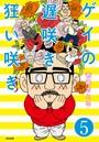 ゲイの遅咲き狂い咲き(分冊版) 【第5話】
