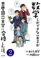 数学しかできない息子が早慶国立大学に合格した話。(分冊版) 【第2話】