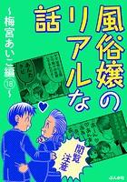 【閲覧注意】風俗嬢のリアルな話〜梅宮あいこ編〜 18