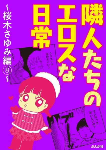 隣人たちのエロスな日常〜桜木さゆみ編〜 8