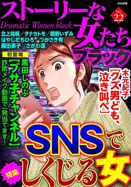 ストーリーな女たち ブラック Vol.22 SNSでしくじる女