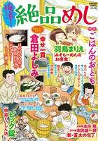 俺流!絶品めし Vol.8 ごはんのおとも