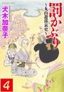 罰かぶり〜丸山遊郭哀史〜(分冊版) 【第4話】