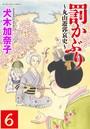 罰かぶり〜丸山遊郭哀史〜(分冊版) 【第6話】