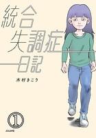 統合失調症日記(単話)
