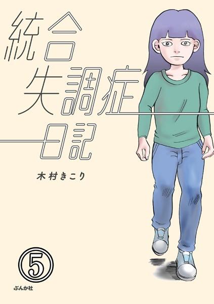 統合失調症日記(分冊版) 【第5話】