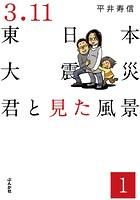 3.11東日本大震災 君と見た風景(単話)