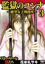 監獄のユンナ〜絶望女子刑務所〜 3