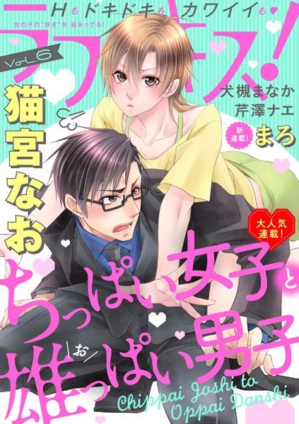 【恋愛 TL漫画】ラブキス!