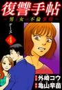 復讐手帖〜男と女の不倫事情〜(分冊版) 【第4話】