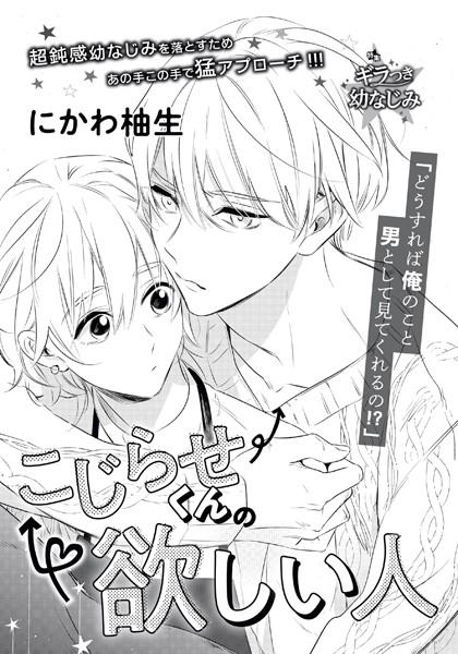 【恋愛 TL漫画】こじらせくんの欲しい人(単話)