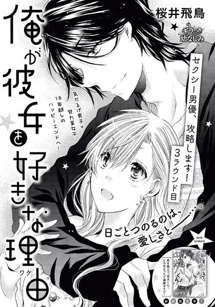【恋愛 TL漫画】セクシー男優、攻略します!(単話)